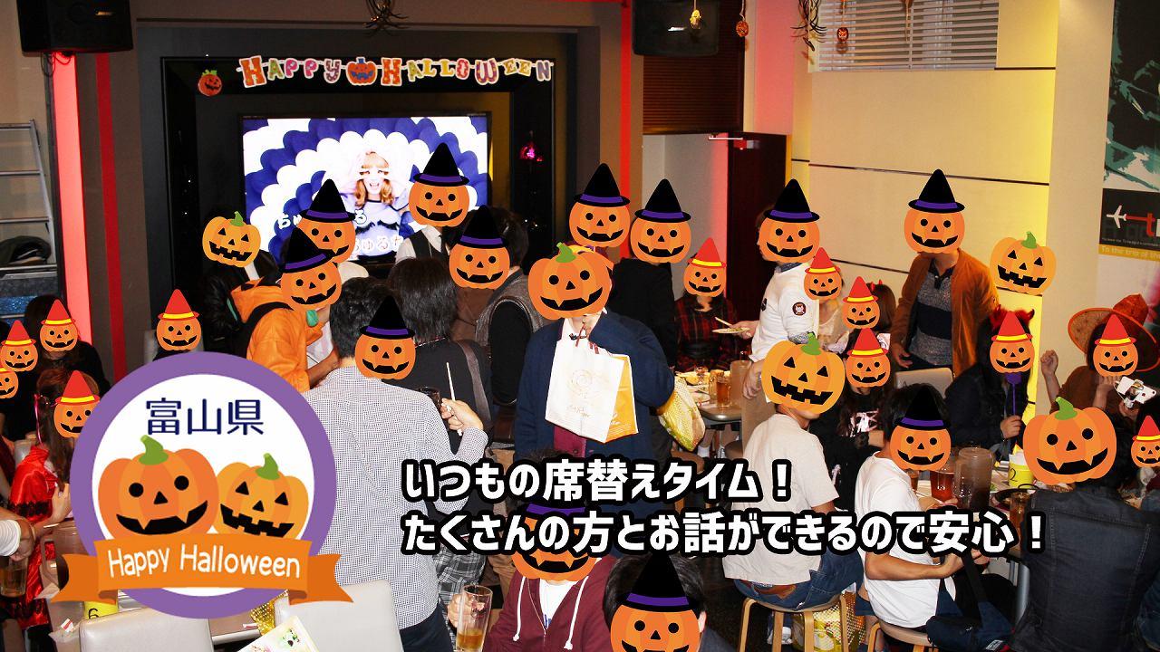 イベントシェアの富山ハロウィンパーティー席替えタイム