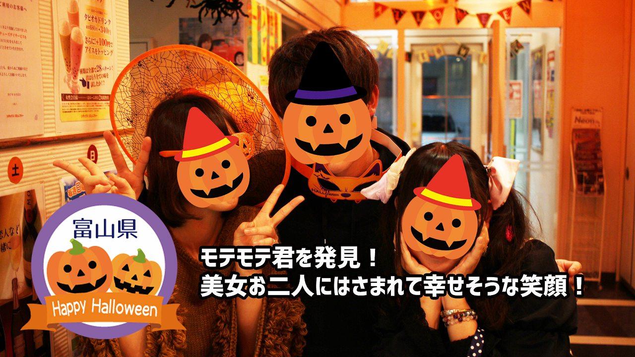 イベントシェア富山ハロウィンパーティーで楽しく騒いでいる3人組を発見!