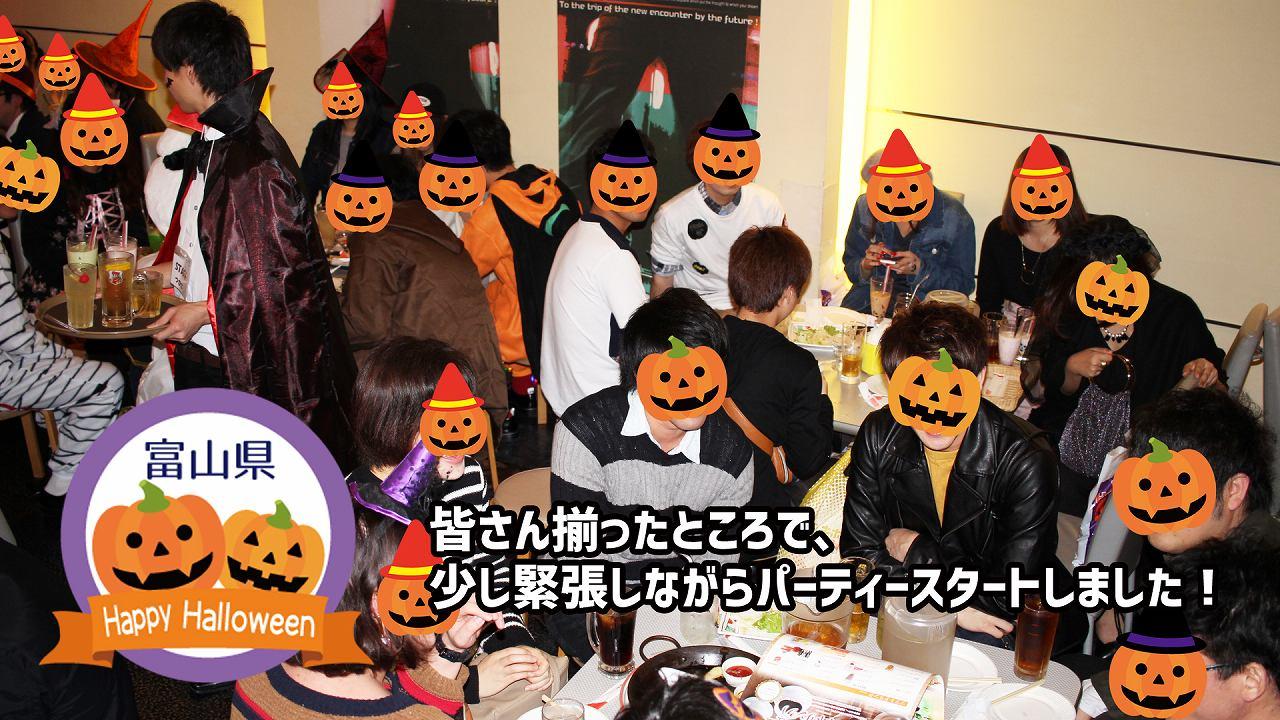 イベントシェアの富山ハロウィンパーティーがスタート!