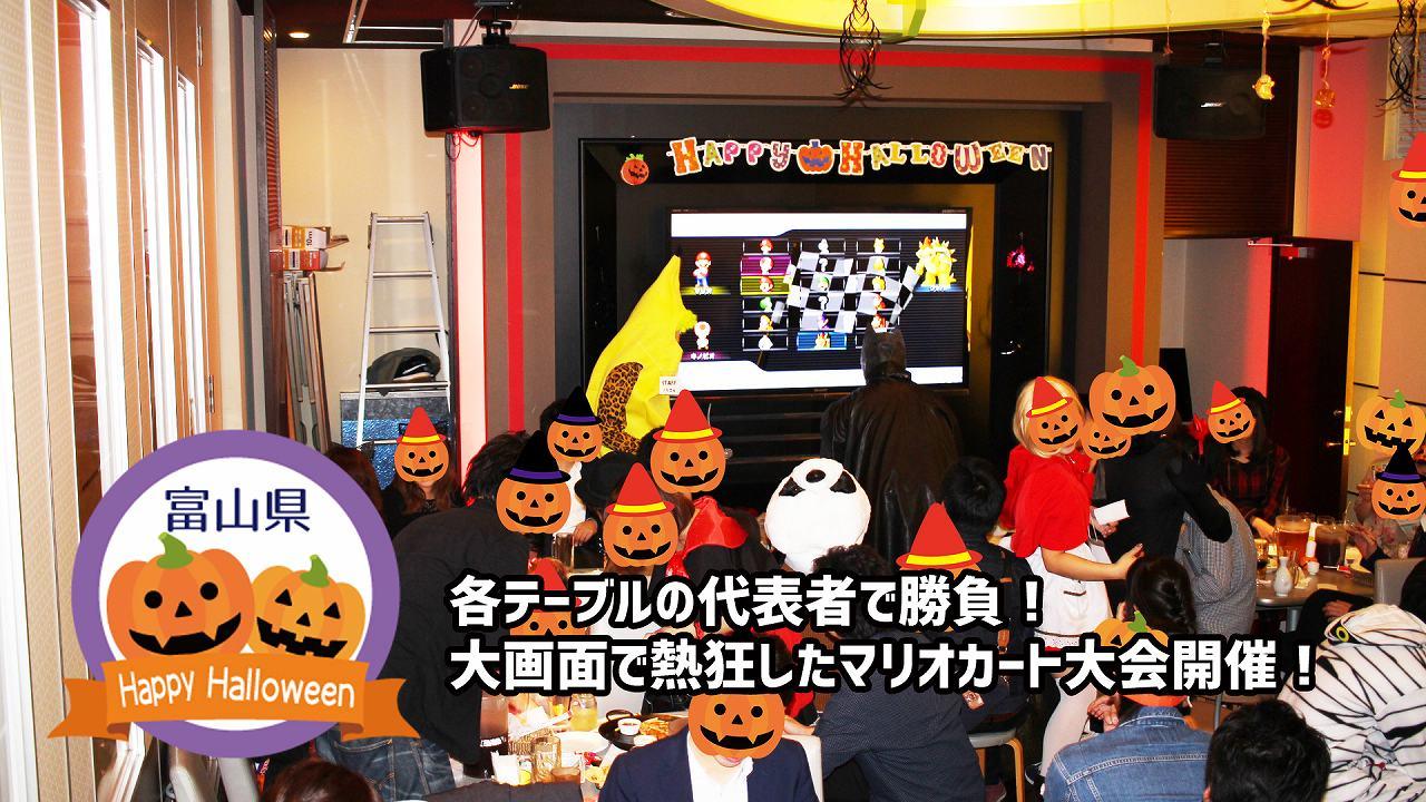 イベントシェア富山ハロウィンパーティーでマリオカート大会!