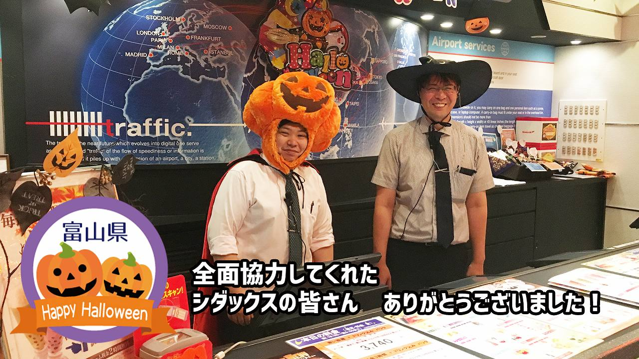 イベントシェアの富山ハロウィンパーティーはシダックス富山元町クラブさんで行われました。