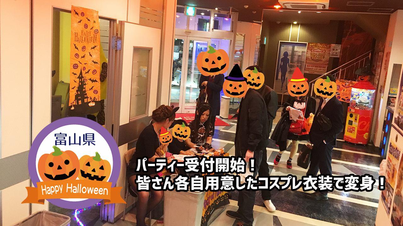 イベントシェアの富山ハロウィンパーティー受付開始!皆でコスプレ大変身だ!