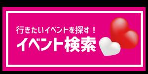 スマイル街コン詳細検索パネルバナー