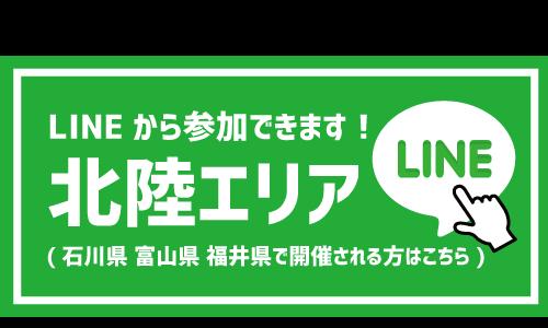 LINE参加北陸限定