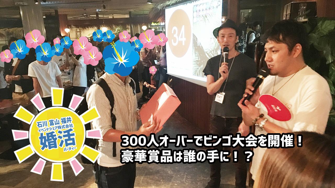 イベントシェア株式会社 20180630スマイル恋活&友活パーティーinロイハ